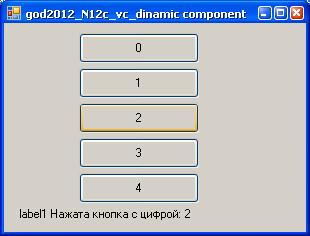 динамический массив компонетнов