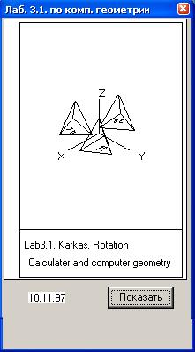 трехмерная каркасная модель
